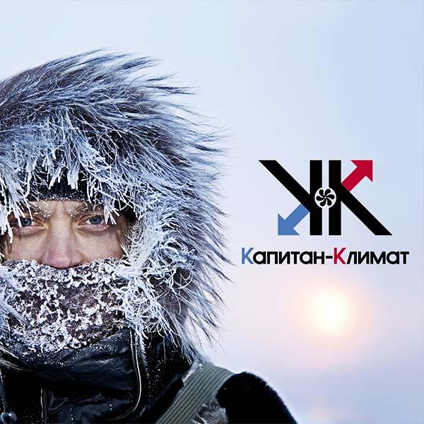 Логотип Капитан-Климат