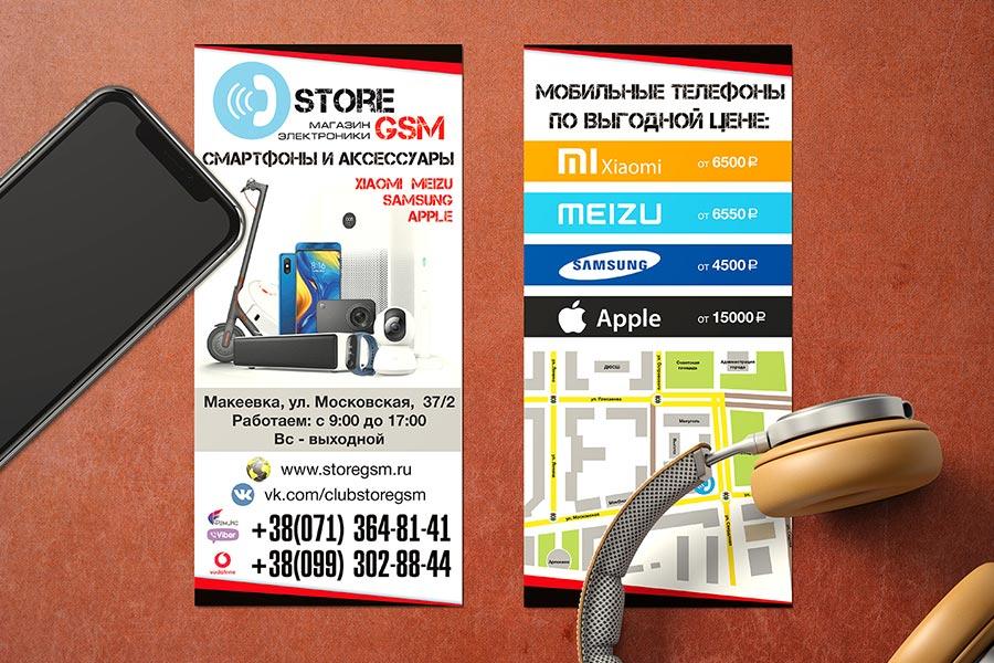 Листовка магазина электроники STORE GSM