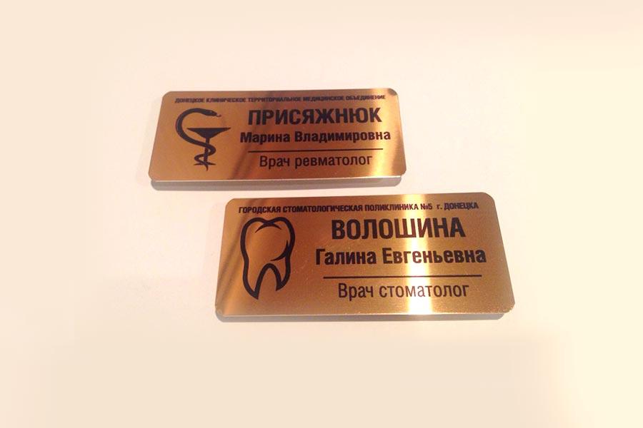 Бейдж врача стоматолога