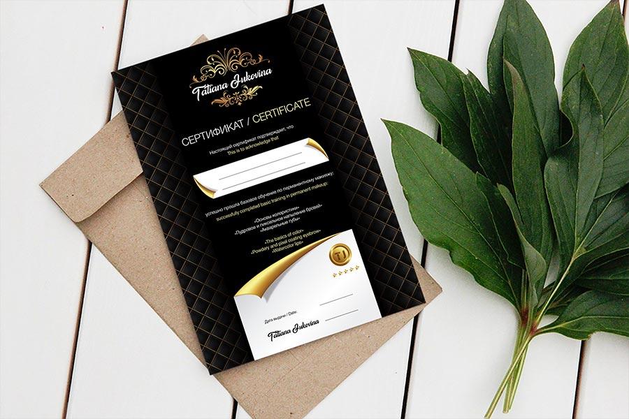 Сертификат от Татьяны Жуковиной