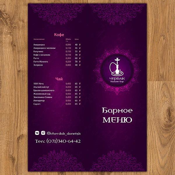Барное меню для кальян-бара Чердак