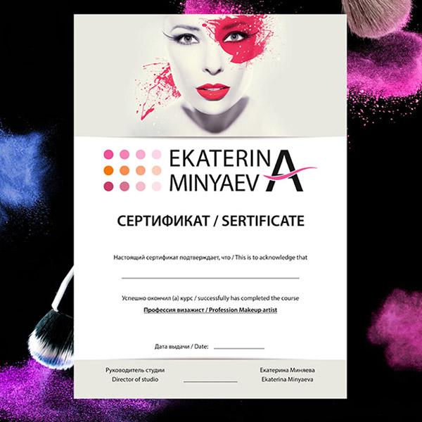 Сертификат Екатерины Минаевой