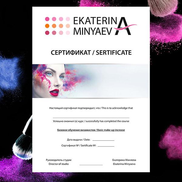 Сертификат Екатерина Минаева