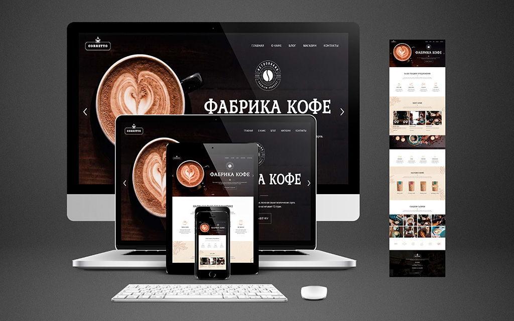 сайт магазина кофе