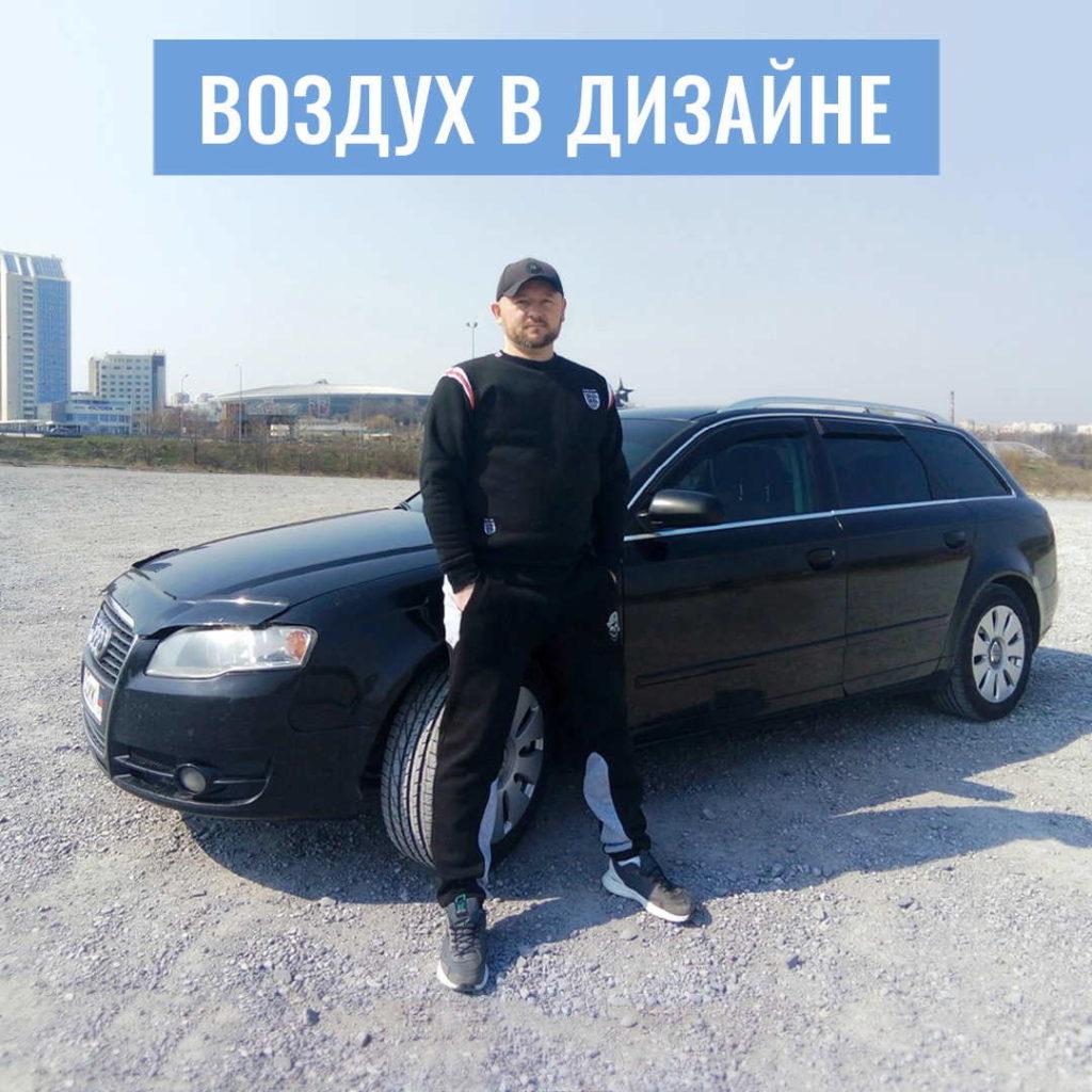 дизайнер Вадим Бодрый