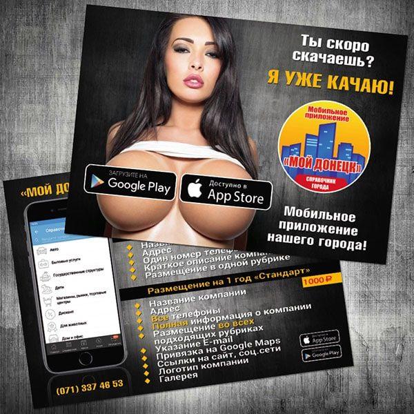 Листовки справочника города Мой Донецк