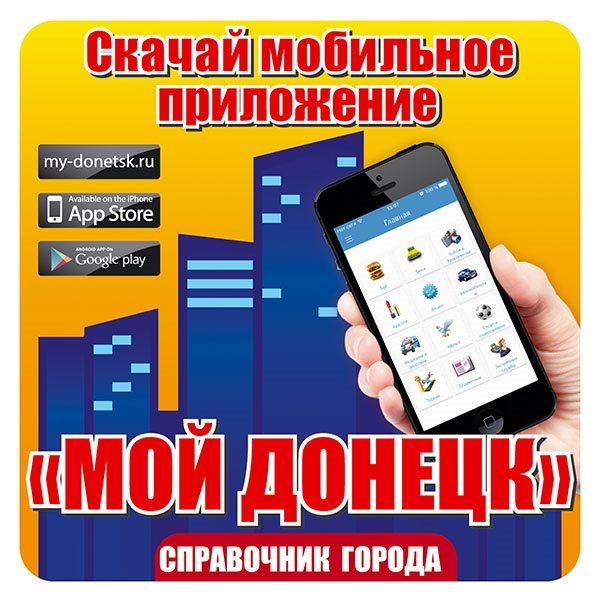 Стикер для справочника города Мой Донецк