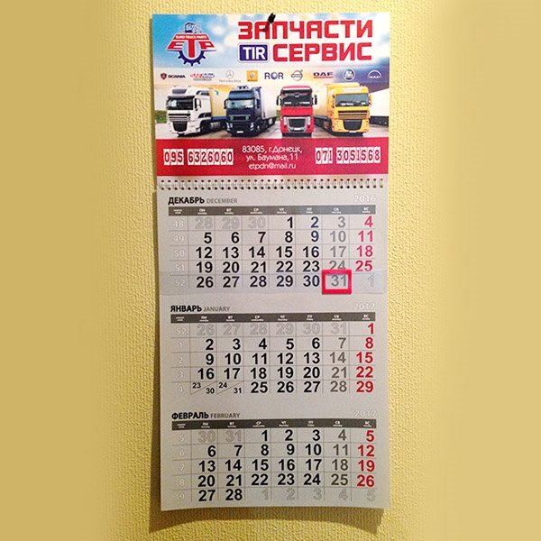 Календарь для Запчасти TIR Сервис
