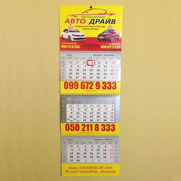 Календарь для автошколы Авто Драйв