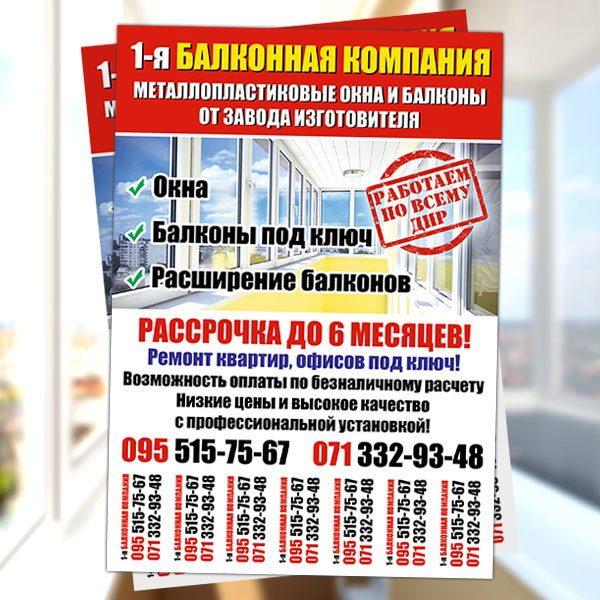 Листовки для 1-ой Балконной компании