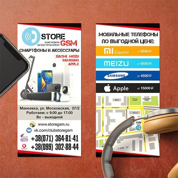 Листовки магазина электроники Store GSM