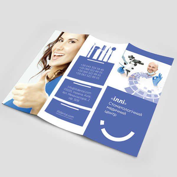 Буклет стоматологического центра Iллi