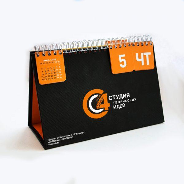 Календарь для Студии 4